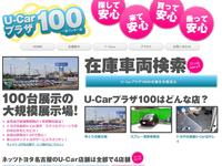 ネッツトヨタ名古屋株式会社