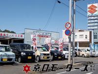 京口モータース