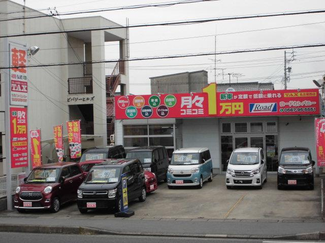 [愛知県](有)ロードカンパニー TAX蟹江店