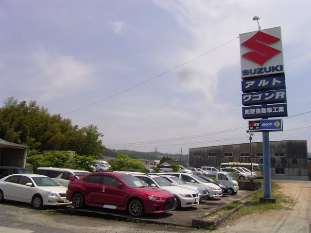 [岐阜県]町野自動車工業 有限会社