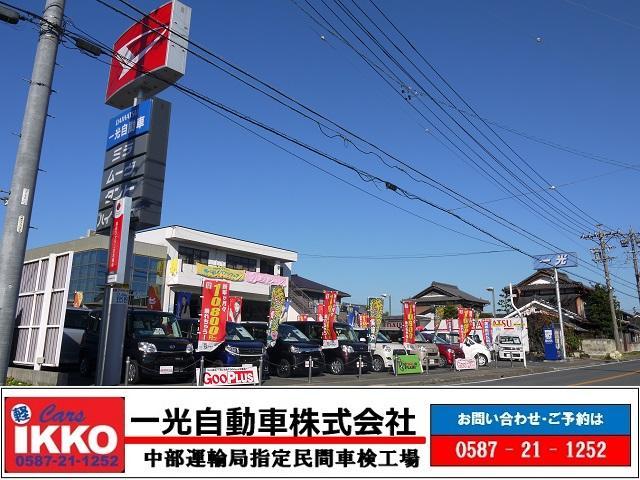 [愛知県]新車・登録済み未使用車卸センター 一光自動車株式会社