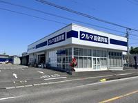 ネッツトヨタ東名古屋 キリンダム豊田元町店