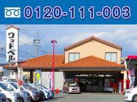 (株)ウッドベル 軽専門店