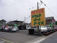 カワムラオートサービス