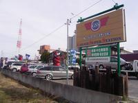 ガレージ・スーパー・ステーション
