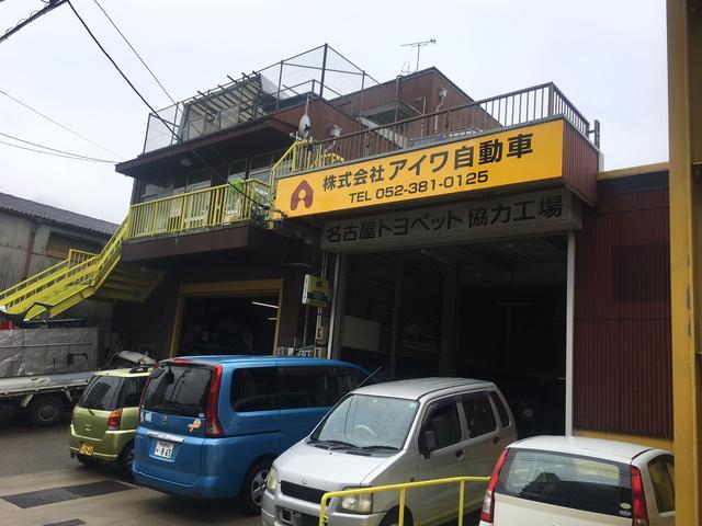 [愛知県]愛和自動車工業所
