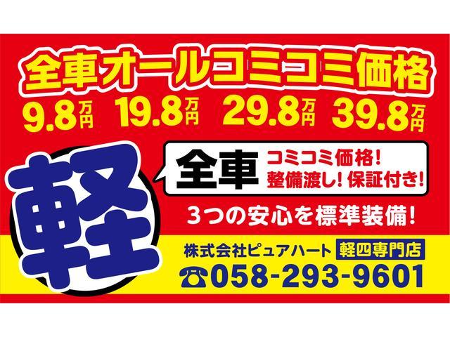 [岐阜県]株式会社 ピュアハート