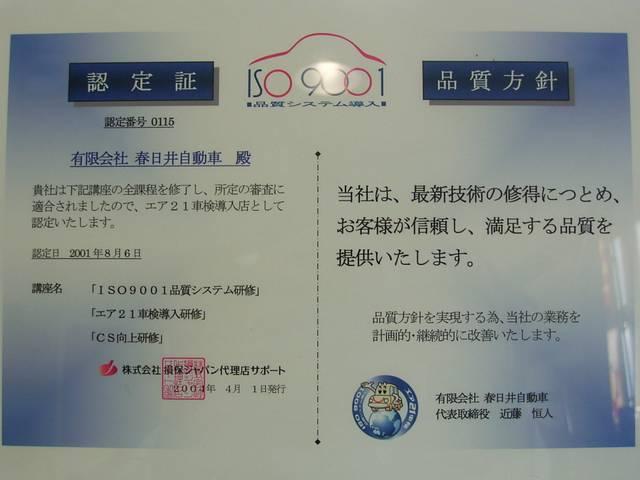 品質管理ISO9001を認証取得!他店には真似のできない技術、サービスをお客様にご提供できます。