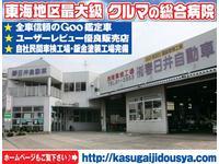 (有)春日井自動車