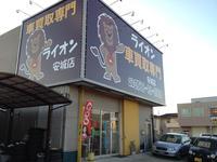 ライオン安城店