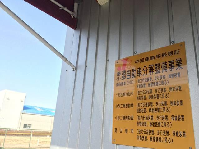 中部陸運局認証工場