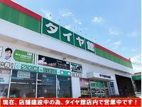 F's半田 株式会社プログレス カーリンク半田住吉