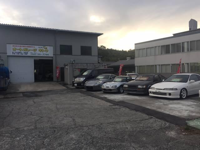 オートガレージ キトウの店舗画像