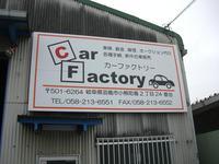 Carfactory カーファクトリー