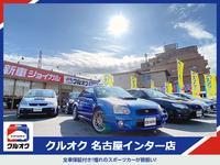 くるまオークションドットコム名古屋インター店 【上級ミニバン専門店】