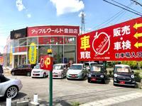 アップルワールド豊田店