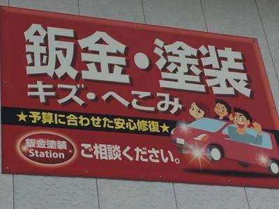 板金・塗装もおまかせあれ!!