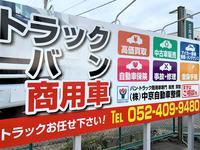 チューキョーくん 中京自動車整備