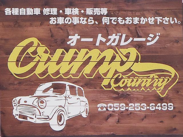 [三重県]オートガレージクランプカントリー