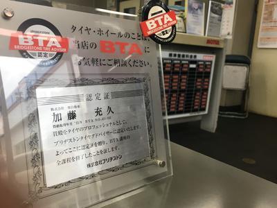 BTAの資格保有者がサポート!