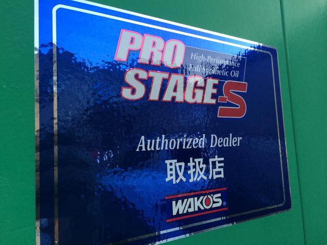 WAKO'S製品取扱店です!!