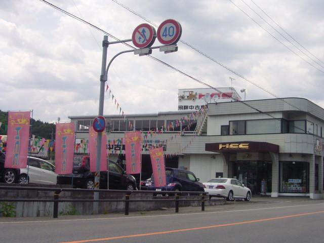 [岐阜県]飛騨中古車センター(株)