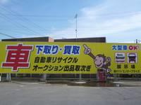 (株)ヤマトエンタープライズ