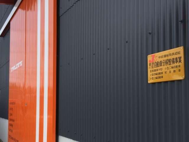 中部運輸局認証工場を完備!行き届いた整備はもちろん、ロング保証もご用意しております!