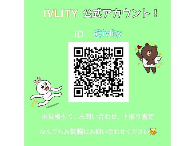 LINEで簡単に無料査定・クルマ購入サービス始めました!!お友達検索でIVLITYと入力下さい!!詳