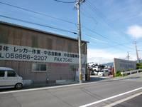 有限会社 平田自動車商会