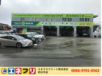 Enefle・Cars 四日市HV店 エネクスフリート株式会社