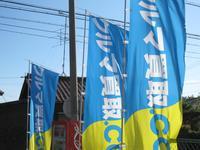 クルマ買取.COM 一宮店