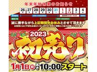 (有)伊東モータース257