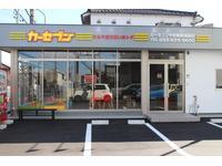 カーセブン中京競馬場前店