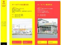 カーセブン中京競馬前店