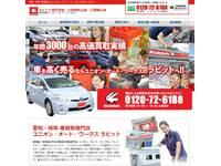 ラビット江南南山店 (株)ユニオン・オート・ワークス