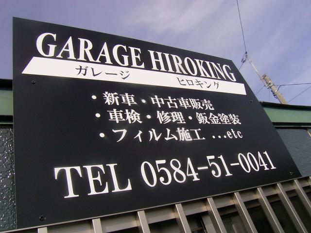 [岐阜県]GARAGE HIROKING