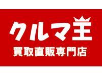 クルマ王 豊田 軽四専門店