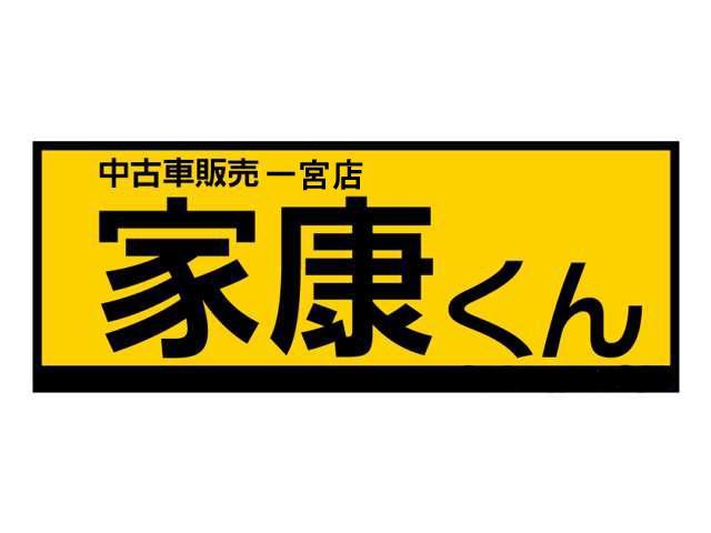 [愛知県]家康くん 一宮店