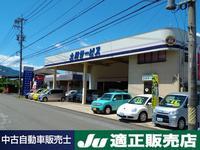 土川サービス