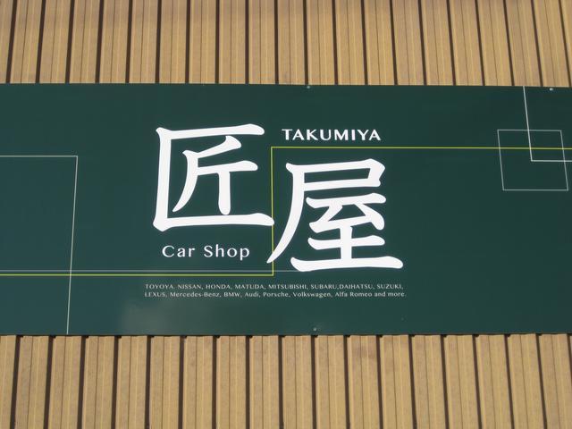 [愛知県]Car shop 匠屋