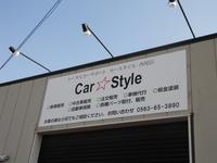 CAR★STYLE 株式会社 工藤電装