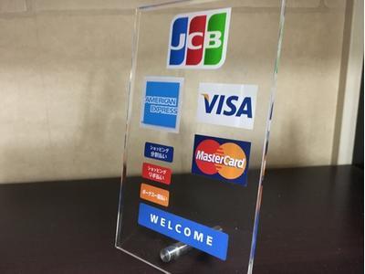 クレジットカードもOKです。