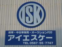 ISK 名古屋西