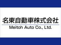 名東自動車株式会社