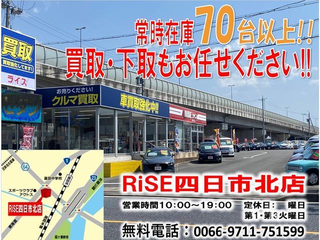 [三重県]RiSE 四日市北店 株式会社 ライズ