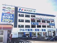 ネクステージ 東浦店