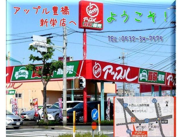アップル豊橋新栄店の店舗画像