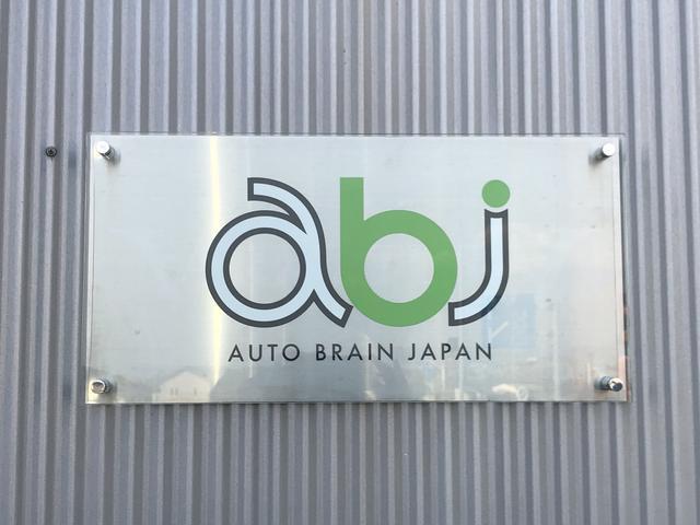 AUTO BRAIN JAPAN オートブレインジャパン(3枚目)