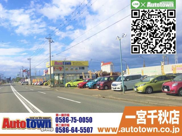 [愛知県]オートタウン一宮千秋店 (株)オートタウン犬山